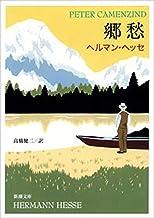 表紙: 郷愁(新潮文庫)   高橋 健二