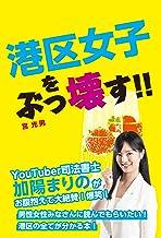 表紙: 港区女子をぶっ壊す!! | 宮 光男