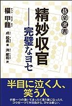 表紙: 精妙収官――完璧なヨセ (碁楽選書)   権 甲龍