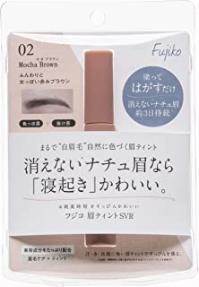 Fujiko(フジコ) フジコ 眉ティント SVR02 モカブラウン アイブロウ 02モカブラウン 6g