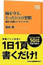 表紙: 脳を守る、たった1つの習慣 感情・体調をコントロールする (NHK出版新書)   築山 節