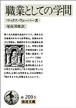表紙: 職業としての学問 (岩波文庫) | マックス・ウェーバー