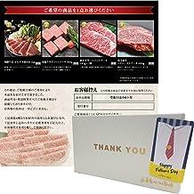 父の日 「 遅れてごめんね 」 プレゼント 贈り物 肉ギフト メッセージカード付 選べる 特選 牛肉 松阪牛 飛騨牛 米沢牛 黒毛和牛 美食うまいもん市場