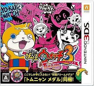 """妖怪ウォッチ3 テンプラ (【特典】限定""""妖怪ドリームメダル""""「トムニャン メダル」同梱) - 3DS"""