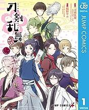 表紙: 『刀剣乱舞-花丸-』 1 (ジャンプコミックスDIGITAL)   「刀剣乱舞-ONLINE-」より(DMM GAMES/Nitroplus)