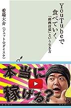 表紙: YouTubeで食べていく~「動画投稿」という生き方~ (光文社新書) | 愛場 大介 (ジェット☆ダイスケ)