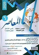 المعاصر  6 كمي الشامل ورقي ومحوسب 2 كتاب تأسيس شرح التجميعات مهارات