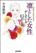表紙: 凛とした女性がしている63のこと 振る舞いに知性が現れる | 中谷彰宏