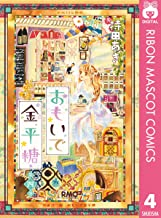 表紙: おもいで金平糖 4 (りぼんマスコットコミックスDIGITAL) | 持田あき