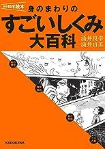 表紙: 雑学科学読本 身のまわりのすごい「しくみ」大百科   涌井 貞美