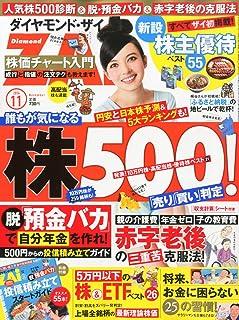 ダイヤモンド・ZAi(ザイ)2014年11月号 (人気500銘柄の激辛診断!)
