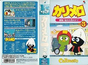 カリメロ VOL.3 [VHS]