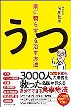 表紙: 薬に頼らずうつを治す方法   藤川 徳美