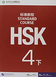 Standard Course HSK 4B: Textbook (Chinese Edition)