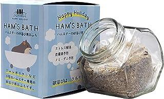 ハッピーホリデイ ハムスターの砂あび用おふろ ノミ・ダニ予防 専用砂付き 浴び砂 砂浴び