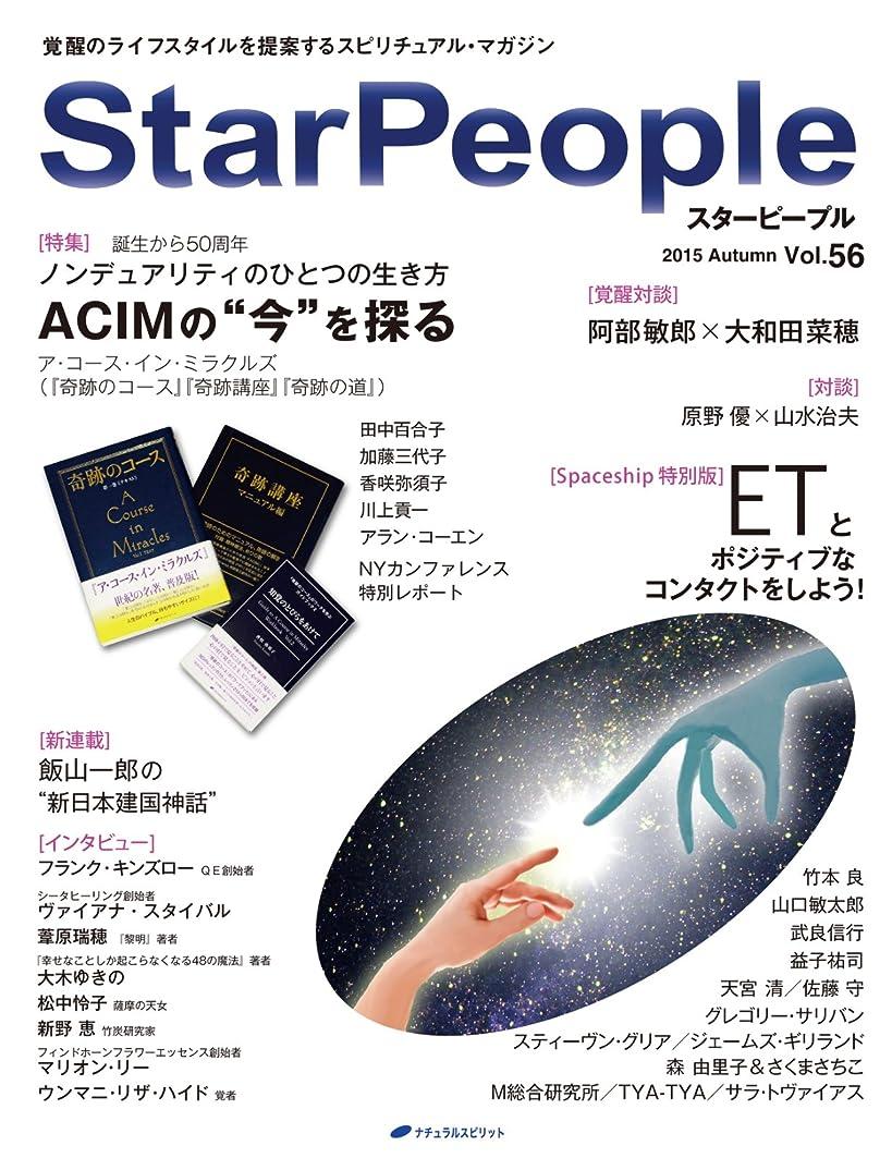 アグネスグレイ縮れた施設StarPeople(スターピープル) vol.56 (2015-09-15) [雑誌]