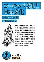 表紙: ヨーロッパ文化と日本文化 (岩波文庫) | 岡田 章雄