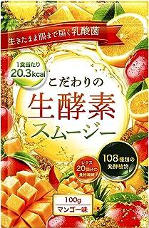 こだわりの生酵素スムージー 置き換え 108種類の生酵素 食物繊維 乳酸菌 100g (マンゴー)