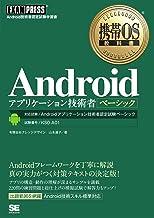 表紙: 携帯OS教科書 Androidアプリケーション技術者ベーシック | 山本道子