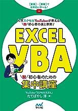 表紙: Excel VBA 脱初心者のための集中講座 | たてばやし 淳