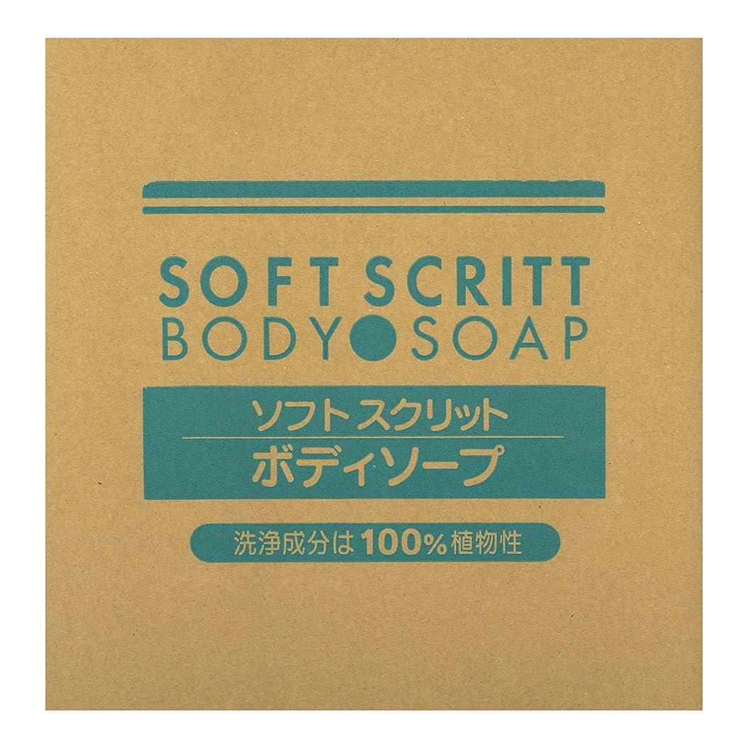 ずんぐりした平野非公式熊野油脂 業務用 SOFT SCRITT(ソフト スクリット) ボディソープ 18L