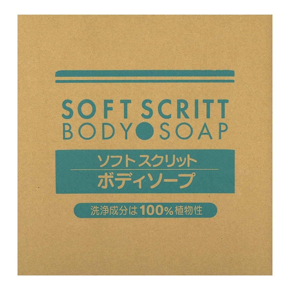 複雑な広々事故熊野油脂 業務用 SOFT SCRITT(ソフト スクリット) ボディソープ 18L