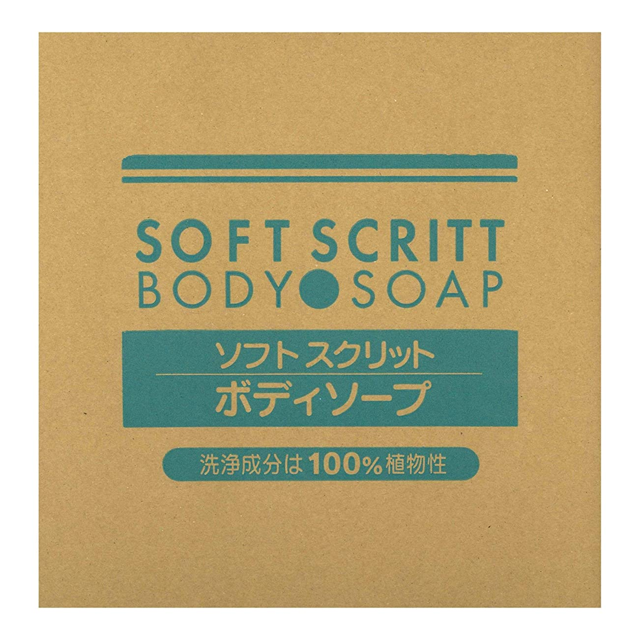 タイト構造取り組む熊野油脂 業務用 SOFT SCRITT(ソフト スクリット) ボディソープ 18L