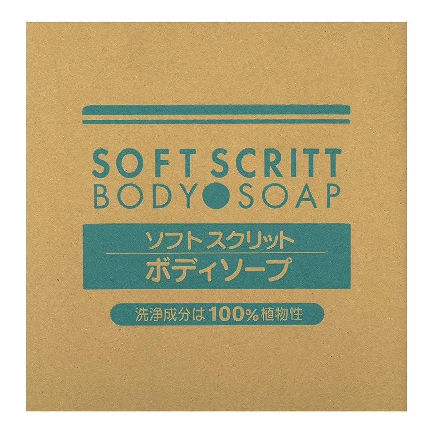 頬めんどり省略する熊野油脂 業務用 SOFT SCRITT(ソフト スクリット) ボディソープ 18L