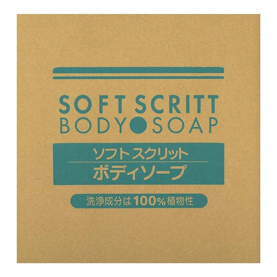 トマトじゃないクール熊野油脂 業務用 SOFT SCRITT(ソフト スクリット) ボディソープ 18L