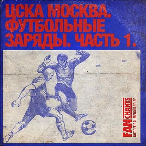 песня про цска москва футбольный клуб
