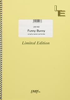 バンドスコア Funny Bunny/the pillows  (LBS1504)[オンデマンド楽譜]