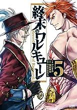 表紙: 終末のワルキューレ 5巻 (ゼノンコミックス)   アジチカ