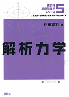 解析力学 (講談社基礎物理学シリーズ)