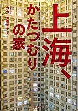 表紙: 上海、かたつむりの家 | 六六