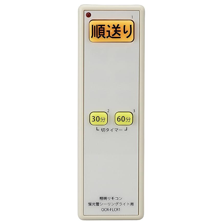 紀元前奪う残忍なオーム電機(Ohm Electric) 蛍光管シーリングライト用 照明リモコン OCR-FLCR1