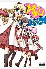 ゆるゆり コミックアンソロジー (DNAメディアコミックス) Kindle版