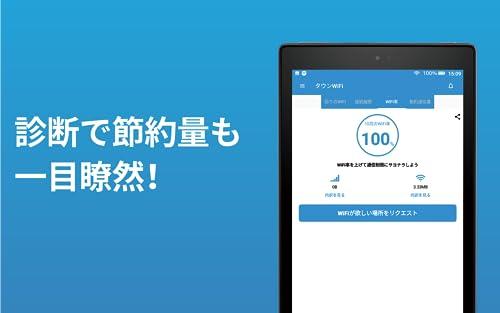 『フリーWiFi自動接続アプリ「タウンWiFi by GMO」日本中のフリーWiFiが使えます』の5枚目の画像