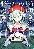 稲川さんの恋と怪談(1) (電撃コミックスNEXT)
