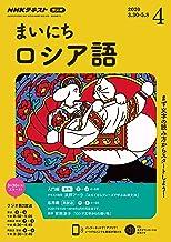 表紙: NHKラジオ まいにちロシア語 2020年 4月号 [雑誌] (NHKテキスト) | NHK出版 日本放送協会