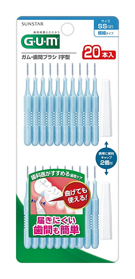 代表してベテラン元気なGUM歯間ブラシ I字型 SS 20P