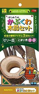 SANKO はじめての かぶくわ木品セット