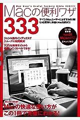 Macの便利ワザ333 Kindle版