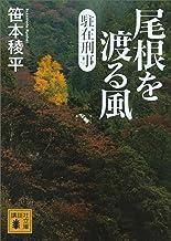 表紙: 駐在刑事 尾根を渡る風 (講談社文庫) | 笹本稜平