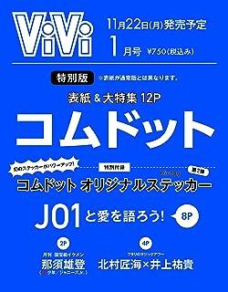 ViVi2022年1月号 特別版 コムドット [雑誌]