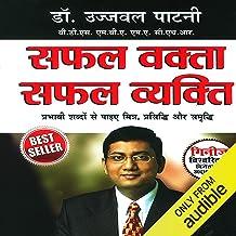Safal Vakta Safal Vyakti [Successful Speaker, Successful Person]