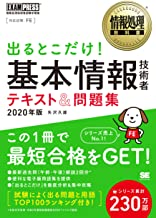 表紙: 情報処理教科書 出るとこだけ!基本情報技術者 テキスト&問題集 2020年版 | 矢沢 久雄