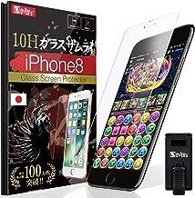 【 究極のさらさら感! 】 iPhone8 ガラスフィルム アンチグレア フィルム 【パズルゲーム用】最速フリック ギラギラ感なし 反射低減 指紋ゼロ 硬度10H 6.5時間コーティング OVER's ガラスザムライ (らくらくクリップ付き)