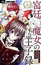 宮廷魔女の王子録【マイクロ】(10) (フラワーコミックス)