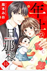 【単話売】年上の旦那様 15話 (恋愛白書パステル) Kindle版