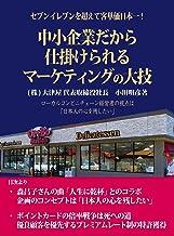 表紙: セブンイレブンを超え客単価日本一!中小企業だから仕掛けられるマーケティングの大技~ローカルコンビニチェーン経営者の視点は「日本人の心を残したい」~ | 小川明彦